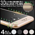 カーボン調 iPhone7 iPhone6s PLUS 強化ガラスフィルム 全面 3D 保護 3Dタッチ対応 スマホシート スマホシール SIMフリースマホ アイフォン