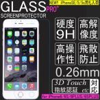 iPhone6 iPhone6s plus 0.26mm 2.5dラウンドエッジ 9H強化ガラスフィルム 透明 クリア 全面保護 シール スマホシール 全面シール  フィルム iPhone7 PLUS