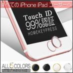 TouchID 指紋認証対応 ホームボタンシール アルミ 軽量 スマホシール スマホシート iPhone6 iPhone6splus