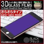 さらさら 防指紋 カーボン調 iPhone7 iPhone6s PLUS 強化ガラスフィルム 全面 3D 保護 3Dタッチ対応 スマホシート スマホシール