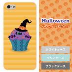 iphone5 iphone5sケース ハロウィン 魔女カップケーキ