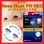 ノーズマスクピット ネオ 花粉 対策 鼻マスク Mサイズ 9個入