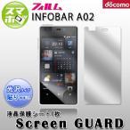 ショッピングINFOBAR 液晶保護フィルム 携帯保護フィルム スマホ保護フィルム INFOBAR A02 インフォバー