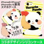 iPhone8 シリコン ケース iPhone7 iPhone6S iPhone6 スマホケース かわいい 面白い LINE キャラクター うみ ゆるりんパンダ メール便送料無料