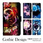 SO-01H 全機種対応 スマホゴ 手帳型ケース iPhoneSE iPhone6s iPhone5s SO-03G SO-01G SH-01H SOV32 SOV31 F-01H スマホケース 携帯カバー Xperia Z5 AQUOS