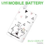モバイルバッテリー かわいい デザイン 大容量 4000mAh iPhone7 ヨッシースタンプ LINE スタンプ デザイン 軽量 スマホ 充電器 アンドロイド 【スマホゴ】