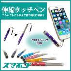 ショッピングスマートフォン タッチペン スマホ スマートフォン タブレット iphone6 iphone6plus Xperia Galaxy パズドラ アプリ イヤホンジャック コンパクト
