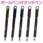 タッチペン スマホ スマートフォン タブレット iphone6 iphone6plus Xperia Galaxy パズドラ アプリ ボールペン 細