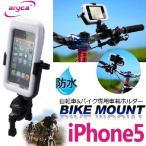 iPhone5 iPhone5s iPhone5c アイフォン5 防水ケース スマホケース スマホカバー スマホ スマートフォン バイク 自転車 ホルダー