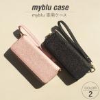 マイブルー myblu 収納ケース VAPE ケース フレーバー 電子たばこ ブラック ピンク かわいい 収納 シガレットケース