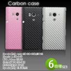 スマホケース スマホカバー カーボン ハードケース docomo au XPERIA HTC GALAXY DIGNO HTL22 SOL22 KYL21 SO-03D IS12S SO-04E SC-04E