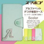 SO-04E SOL22 GALAXY S4 SC-04E ARROWS NX F-06E HTC J One HTL22 デコ手帳 Xperiaエクスぺリア ギャラクシー アローズ デコ きらきら 手帳型