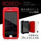 iPhone6 アイフォン6 Plus SO-03F スマホケース カバー 手帳型ケース 覗き見防止 全面窓付き RODEO ロデオ