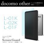 液晶保護フィルム  液晶保護 V30+ L-01K JOJO L-02K G2 L-01F 傷 指紋 汚れ 防止