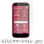らくらくスマートフォン 液晶保護フィルム F-06F F-04J 汚れ 指紋 画面保護 フィルム らくスマ