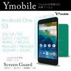 液晶保護フィルム Ymobile Android S1 S2 507SH Android One 404KC 402LG Nexus6 液晶保護シート 汚れ防止