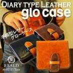 グロー glo ケース gloカバー レザー グロー シガレットケース レザー  手帳型 本革 メンズ プレゼント 電子たばこ 喫煙 グッズ シンプル おしゃれ BRALD