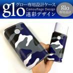 glo グロー ケース gloカバー glo カバー 迷彩デザイン グローケース おしゃれ 迷彩柄 装着したまま充電可能 電子たばこ