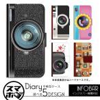 ショッピングINFOBAR INFOBAR インフォバー 機種対象 A03 KYV33 ケース スマホケース カバー 手帳タイプ 手帳型ケース 携帯ケース スマホゴ カメラ柄