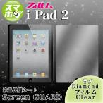 ショッピングipad2 液晶保護フィルム 携帯保護フィルム スマホ保護フィルム iPad2 アイパッド タブレット ラメ入り