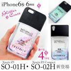 iPhone6s iPhone6 XperiaZ5 SO-01H SO-02H ケース カバー  アイフォン6s キラキラ ラメ  クリア 印刷 スマホケース スマホカバー SOV32 【スマホゴ】