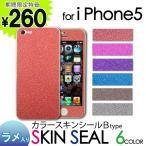 iPhone5 ラメスキンシール スマホケース