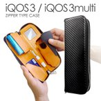 アイコス3 専用ケース アイコス3マルチ 専用ケース iqos3 カーボン 柄 マルチ ケース 収納 カバー カード入れ 鏡付き アイコス iqos3収納 iqos3マルチ収納ケース