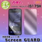 ショッピングis 液晶保護フィルム 携帯保護フィルム スマホ保護フィルム IS17SH