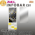 液晶保護フィルム 携帯保護フィルム スマホ保護フィルム C01 INFOBAR インフォバー