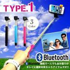 Yahoo!iphoneケース・カバーのスマホゴセルカ棒 自撮り 棒 自分撮り ステック リモコン モノポッド スマホ カメラ 一脚 じどり棒 デジカメ Bluetooth monopod ワイヤレス iphone セルフィースティック
