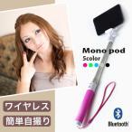 Yahoo!iphoneケース・カバーのスマホゴセルカ棒 自撮り棒 自分撮り スティック リモコン モノポッド iPhone スマホ カメラ 一脚 じど り棒 デジカメ Bluetooth ワイヤレス