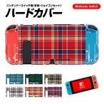 Nintendo switch ケース 任天堂 ニンテンドー スイッチ ハードケース コントローラー ジョイコン Joy-con スイッチケース カバー チェック柄 デザイン