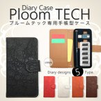 �ץ롼��ƥå� ������ ��Ģ�� PloomTECH ���С� Ploom TECH ��Ǽ������ ���С� ���Х����ץ��� ���Ŵ� �����ȥ�å� ���� ���ƥ��å� ��Ǽ PU��Ģ ���ޥۥ�