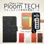 プルームテック ケース 手帳型 PloomTECH カバー Ploom TECH 収納ケース カバー タバコカプセル 充電器 カートリッジ 本体 スティック 収納 PU手帳 スマホゴ