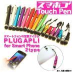 タッチペン スマホ スマートフォン タブレット iphone6 iphone6plus Xperia Galaxy パズドラ アプリ イヤホンジャック コンパクト 細