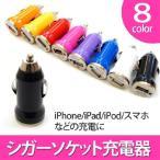 スマホ スマートフォン 充電 スマートフォン カーチャージャー シガーソケット USB コンセント Phone6 iPhone5 iPhone5s iPhone5c ipad mini