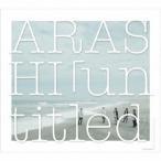 嵐 アラシ / 「untitled」 【初回限定盤】(+DVD) 〔CD〕新品 送料無料