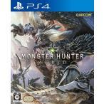 モンスターハンター ワールド  新品 PS4 MONSTER HUNTER:WORLD 通常版 モンハン 送料無料 カプコン