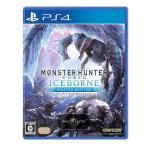 モンスターハンターワールド:アイスボーン マスターエディション PS4 ゲームソフト 新品 限定特典ユクモノ付き
