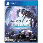 モンスターハンターワールド:アイスボーン マスターエディション PS4 ゲームソフト 中古