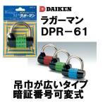 ダイケン ラガーマン DPR-61 番号可変式ダイヤル錠