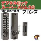 デジタルロック スーパースリム30 ブロンズ  【引戸・ドア兼用玄関錠】