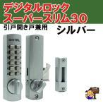 デジタルロック スーパースリム30 シルバー  【引戸・ドア兼用玄関錠】