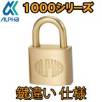 アルファ ALPHA 南京錠 1000-60mm  鍵違い品