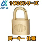 アルファ ALPHA 南京錠 1000-35mm  同一キー 20E35 同鍵No 関西No 【豊富な在庫で安定供給!】