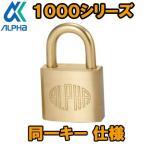 アルファ ALPHA 南京錠  1000-40mm  指定番号同一キー  キーNo 30E015