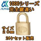 アルファ ALPHA 南京錠 1000-20mm  完全鍵違い24ケセット
