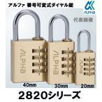 アルファ ALPHA 2820-40mm  番号可変式ダイヤル錠 サイズ40mm