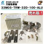 アルファ ALPHA 33M05-TRW-32D-100-ALU ミリオンロック バックセット100mm【ドアノブ】【アルミドア】【取替】