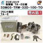 アルファ ALPHA 33M05-TRW-32D-100-TO フロント刻印 TA-E ミリオンロック  バックセット100mm 【ドアノブ】【アルミドア】【取替】
